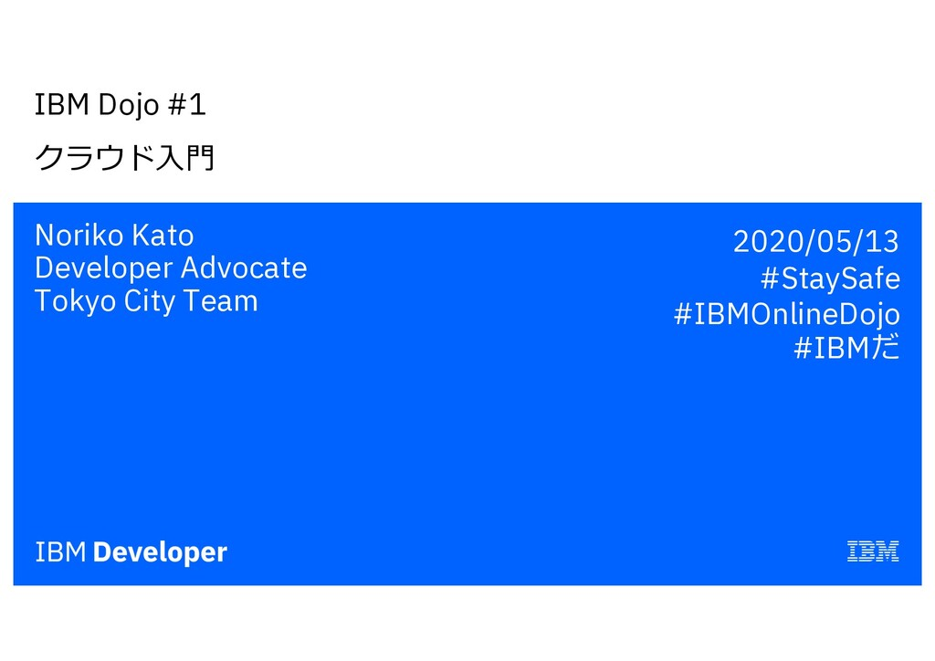 IBM Dojo #1 クラウド⼊⾨ Noriko Kato Developer Advoca...