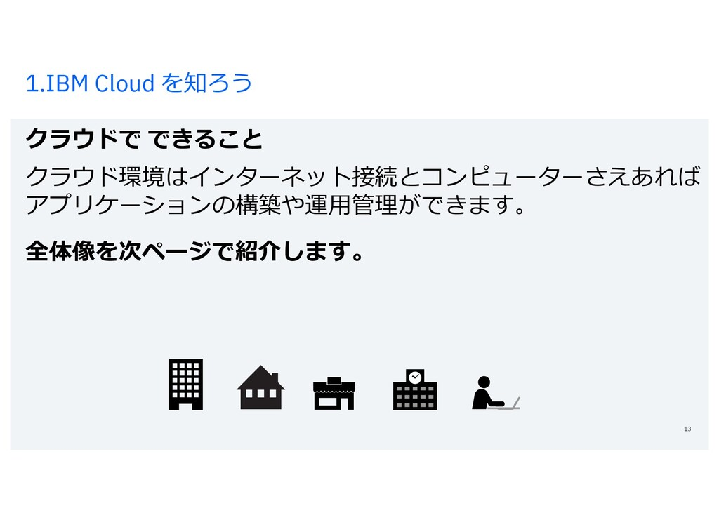 1.IBM Cloud を知ろう クラウドで できること 13 クラウド環境はインターネット接...