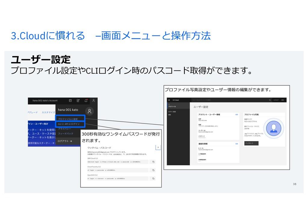 3.Cloudに慣れる –画⾯メニューと操作⽅法 ユーザー設定 プロファイル設定やCLIログイ...