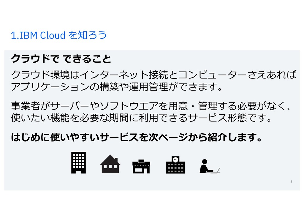 1.IBM Cloud を知ろう クラウドで できること 5 クラウド環境はインターネット接続...