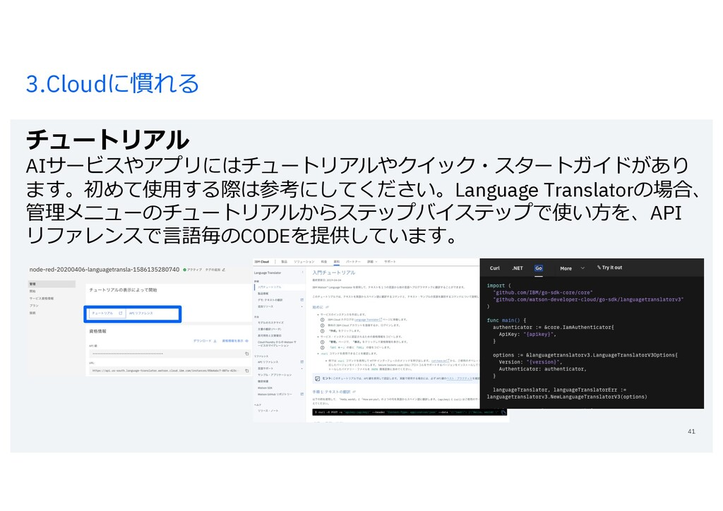 3.Cloudに慣れる チュートリアル AIサービスやアプリにはチュートリアルやクイック・スタ...