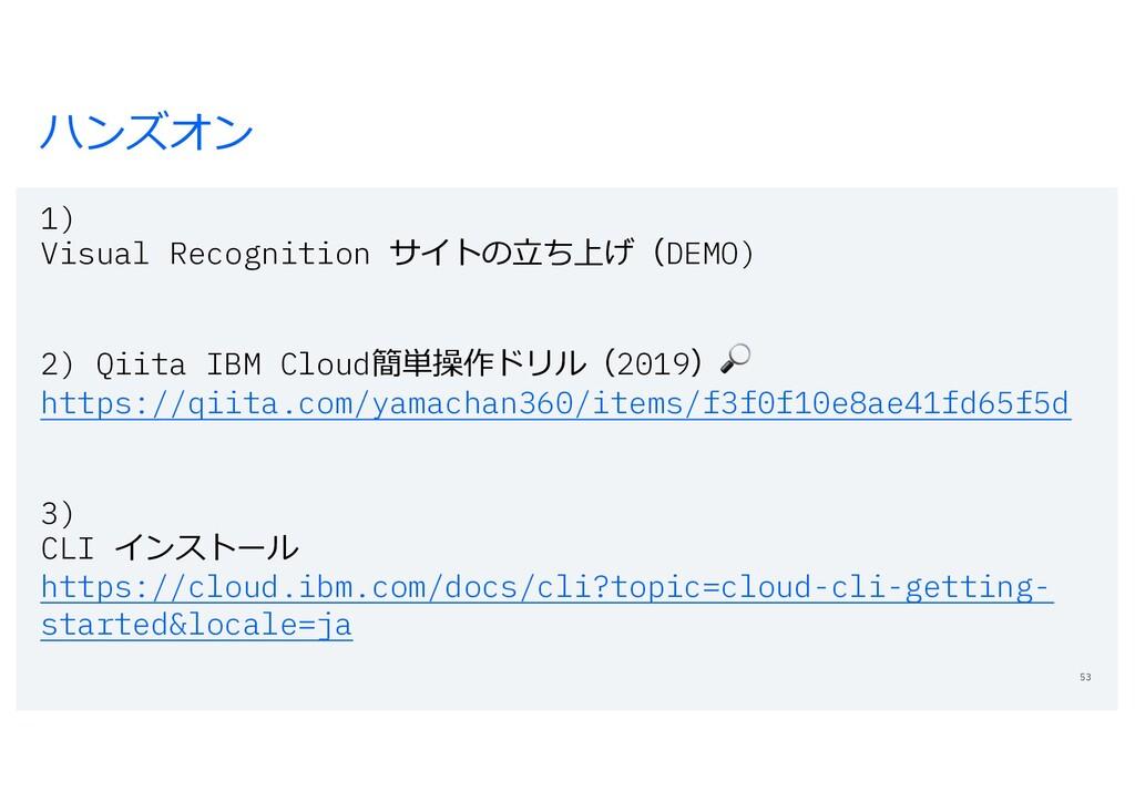 ハンズオン 1) Visual Recognition サイトの⽴ち上げ(DEMO) 2) Q...