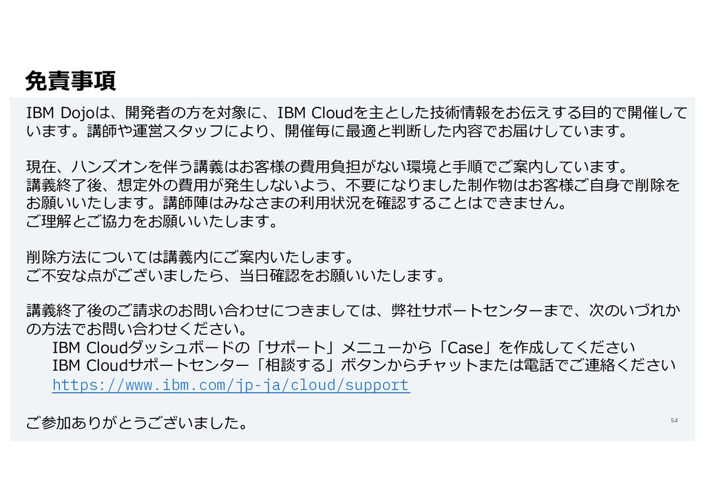 免責事項 54 IBM Dojoは、開発者の⽅を対象に、IBM Cloudを主とした技術情報を...