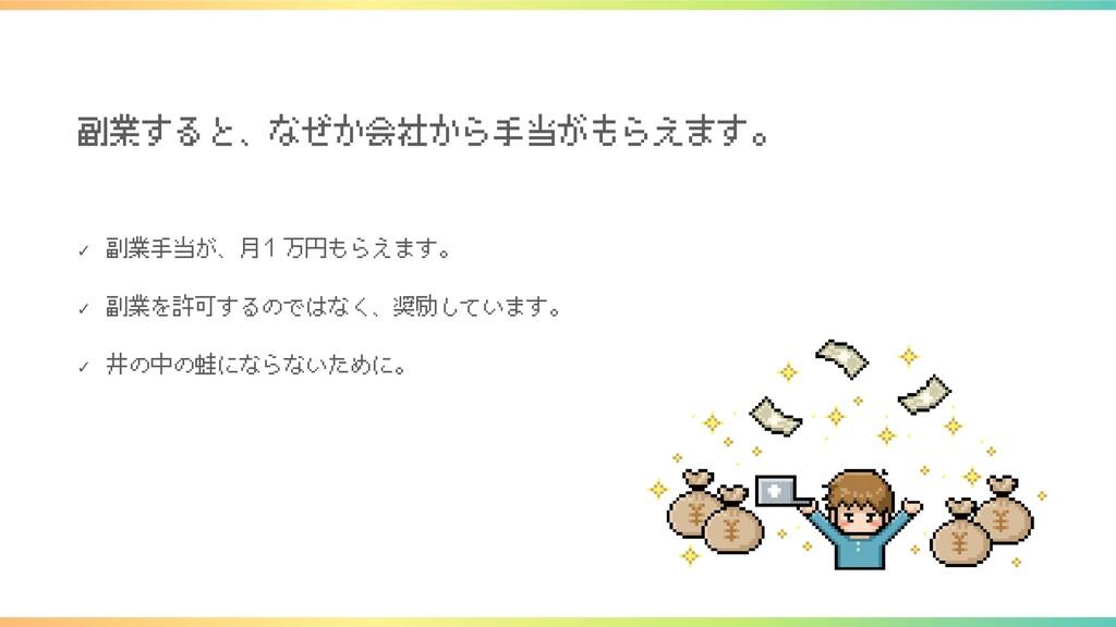 副業すると、なぜか会社から手当がもらえます。 ✓ 副業手当が、月1万円もらえます。  ✓ 副業...