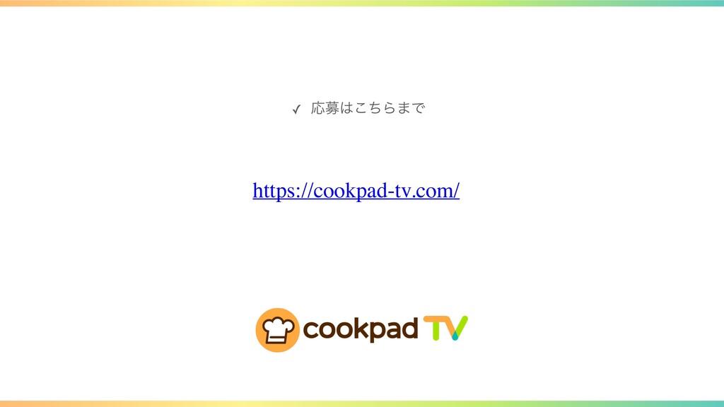 ✓ Ԡืͪ͜Β·Ͱ https://cookpad-tv.com/