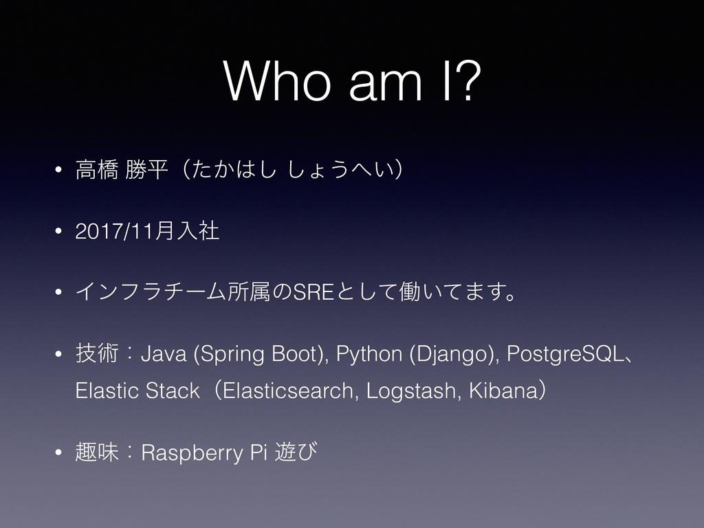 Who am I? • ߴڮ উฏʢ͔ͨ͠ ͠ΐ͏͍ʣ • 2017/11݄ೖࣾ • Πϯ...