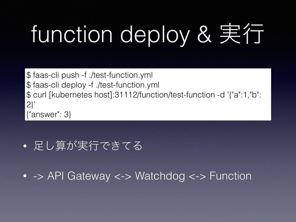 function deploy & ࣮ߦ • ͕࣮͠ߦͰ͖ͯΔ • -> API Gate...