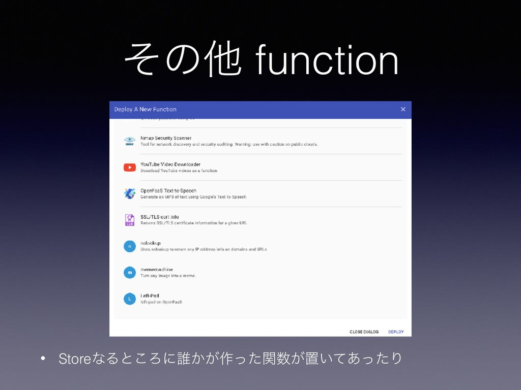 ͦͷଞ function • StoreͳΔͱ͜Ζʹ୭͔͕࡞͕ͬͨؔஔ͍ͯ͋ͬͨΓ