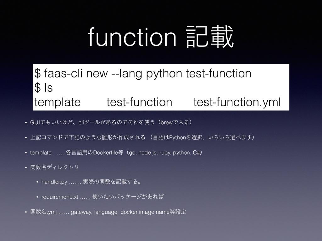 function هࡌ • GUIͰ͍͍͚Ͳɺcliπʔϧ͕͋ΔͷͰͦΕΛ͏ʢbrewͰೖ...