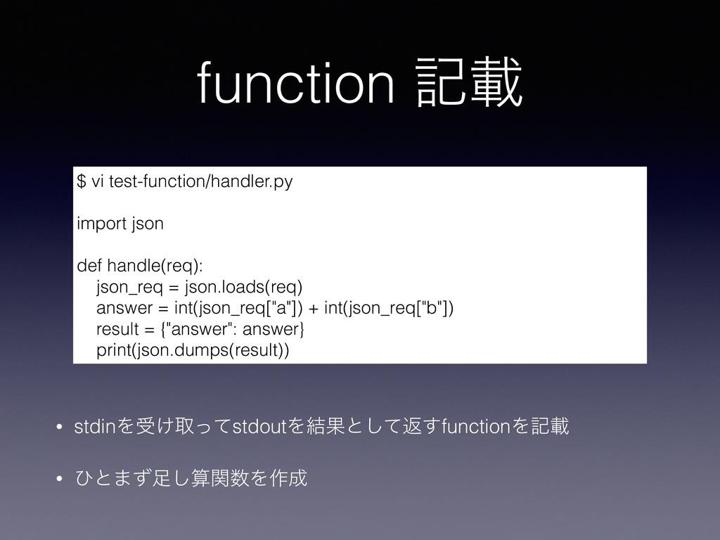 function هࡌ • stdinΛड͚औͬͯstdoutΛ݁Ռͱͯ͠ฦ͢function...