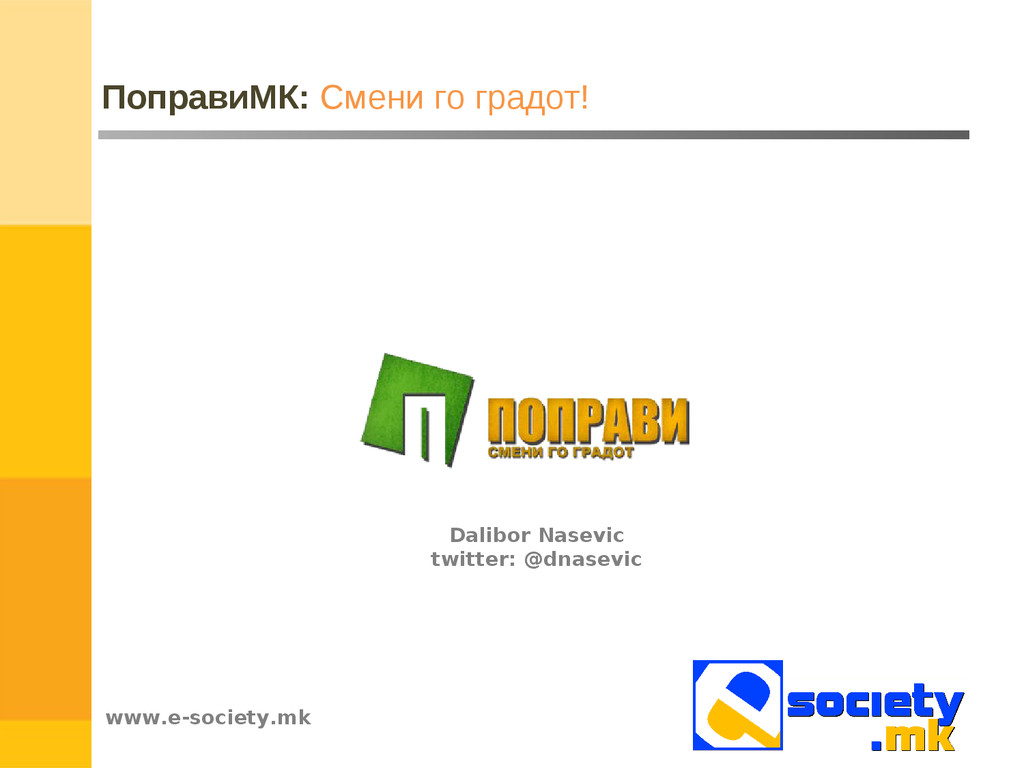www.e-society.mk ПоправиМК: Смени го градот! Da...