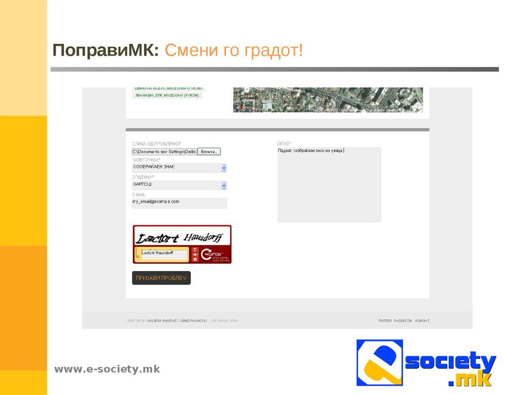www.e-society.mk ПоправиМК: Смени го градот!