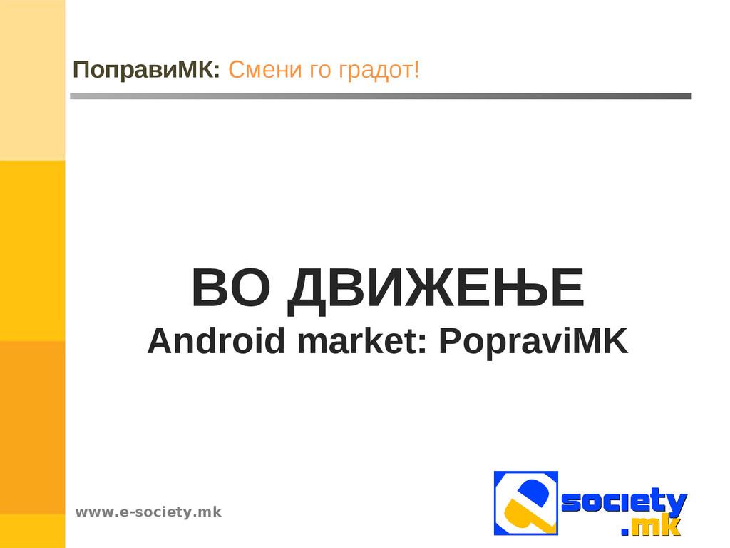 www.e-society.mk ПоправиМК: Смени го градот! ВО...