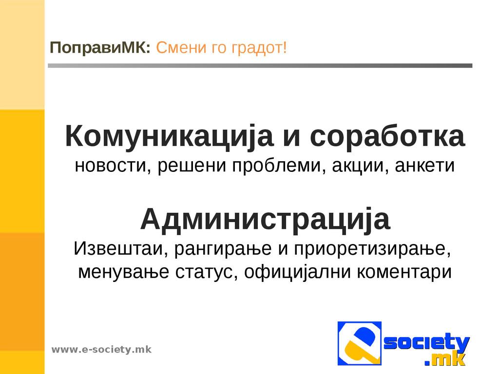 www.e-society.mk ПоправиМК: Смени го градот! Ко...