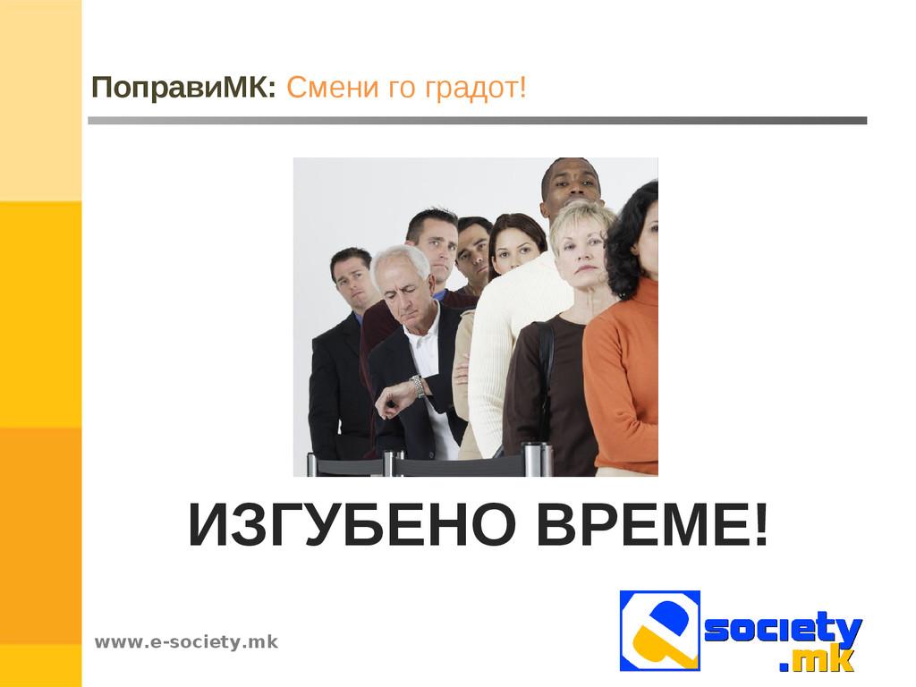www.e-society.mk ПоправиМК: Смени го градот! ИЗ...