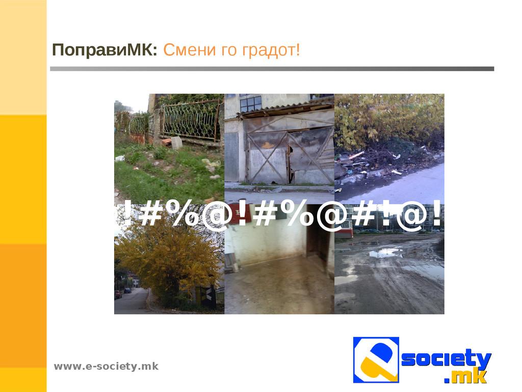www.e-society.mk ПоправиМК: Смени го градот! @!...