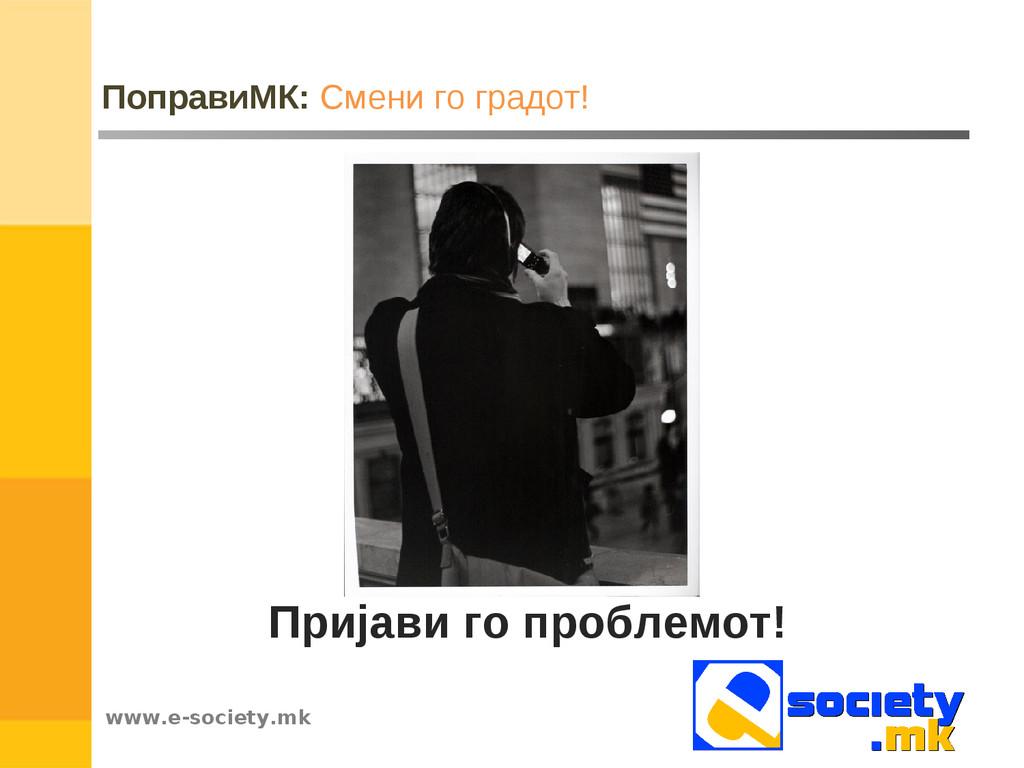 www.e-society.mk ПоправиМК: Смени го градот! Пр...