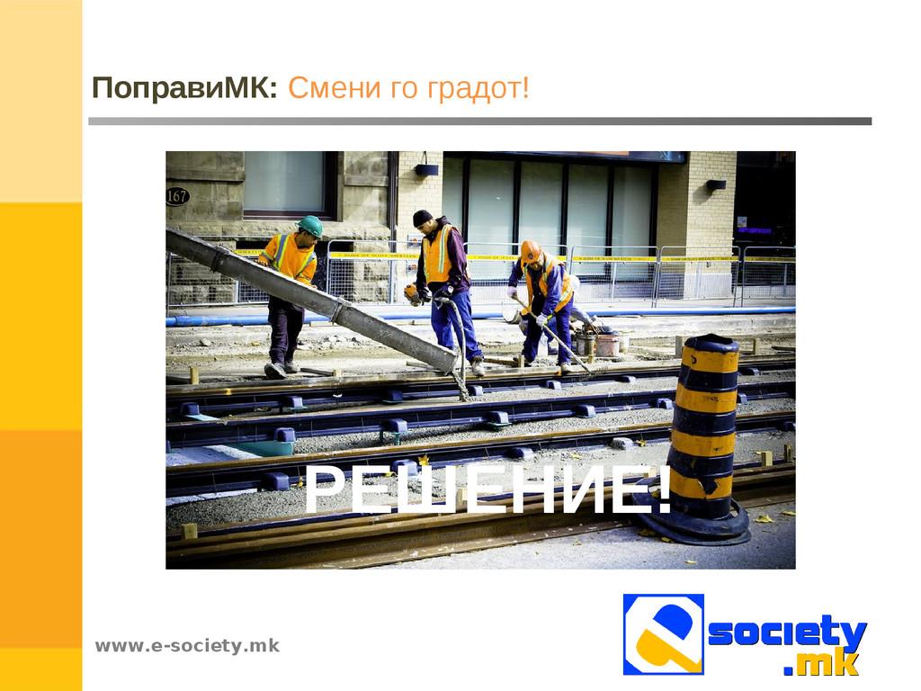 www.e-society.mk ПоправиМК: Смени го градот! РЕ...