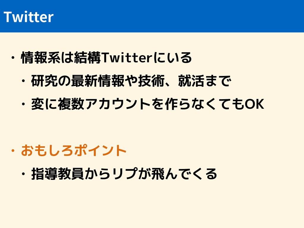 Twitter • 情報系は結構Twitterにいる • 研究の最新情報や技術、就活まで • ...