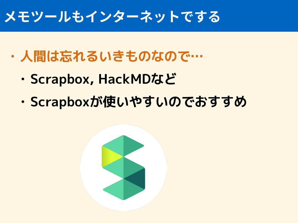• 人間は忘れるいきものなので… • Scrapbox, HackMDなど • Scrapbo...