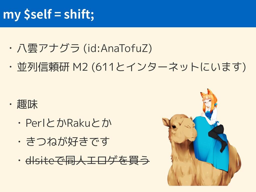my $self = shift; • 八雲アナグラ (id:AnaTofuZ) • 並列信頼...