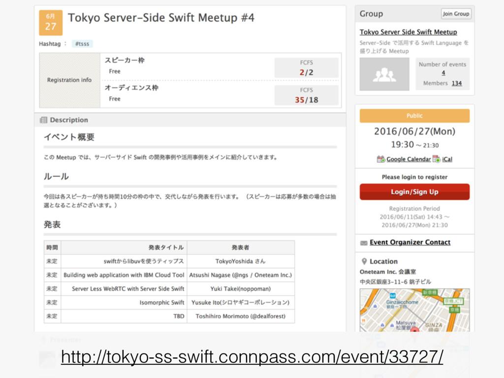 http://tokyo-ss-swift.connpass.com/event/33727/