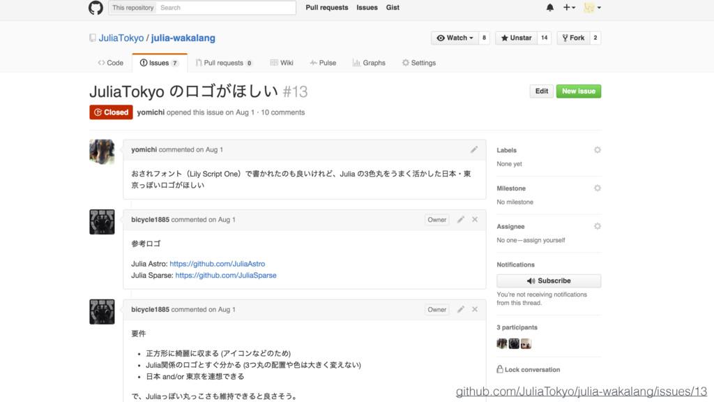 github.com/JuliaTokyo/julia-wakalang/issues/13