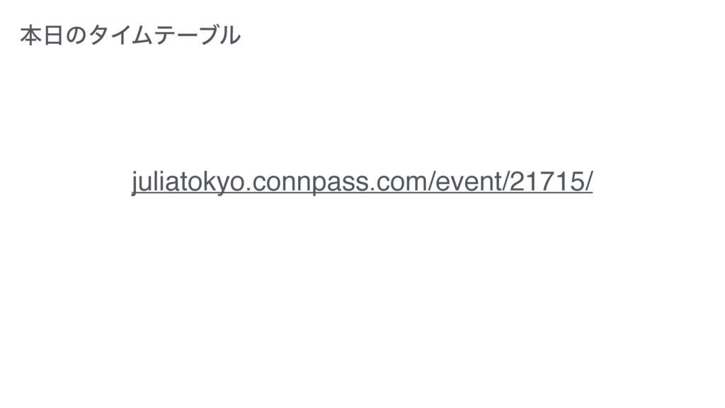 ຊͷλΠϜςʔϒϧ juliatokyo.connpass.com/event/21715/