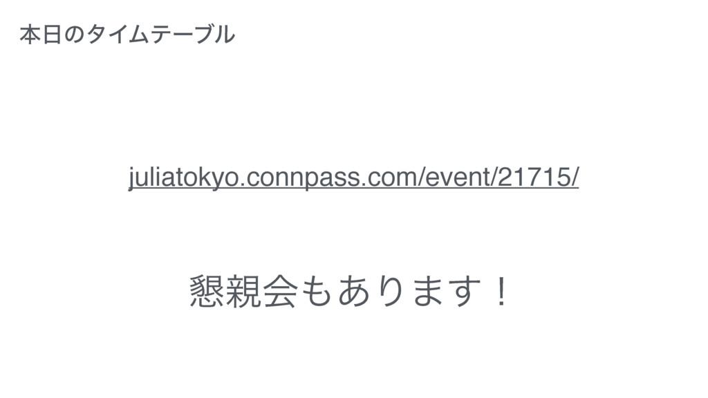 ຊͷλΠϜςʔϒϧ juliatokyo.connpass.com/event/21715/...
