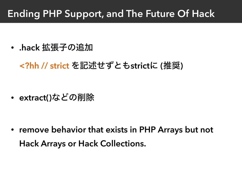 Ending PHP Support, and The Future Of Hack • .h...