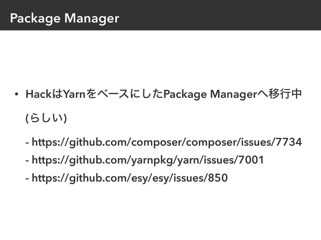 Package Manager • Hack͸YarnΛϕʔεʹͨ͠Package Manag...