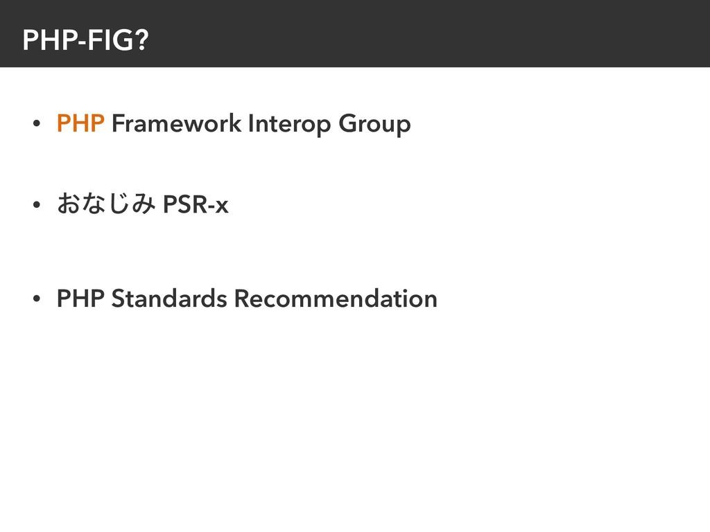 PHP-FIG? • PHP Framework Interop Group • ͓ͳ͡Έ P...