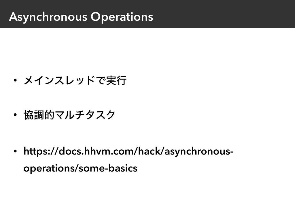 Asynchronous Operations • ϝΠϯεϨουͰ࣮ߦ • ڠௐతϚϧνλε...