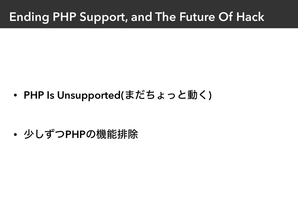 Ending PHP Support, and The Future Of Hack • PH...