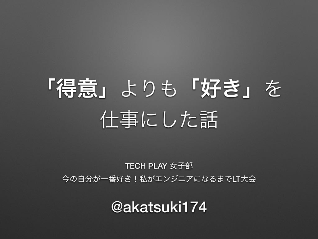 ʮಘҙʯΑΓʮ͖ʯΛ ʹͨ͠ @akatsuki174 TECH PLAY ঁࢠ෦ ...