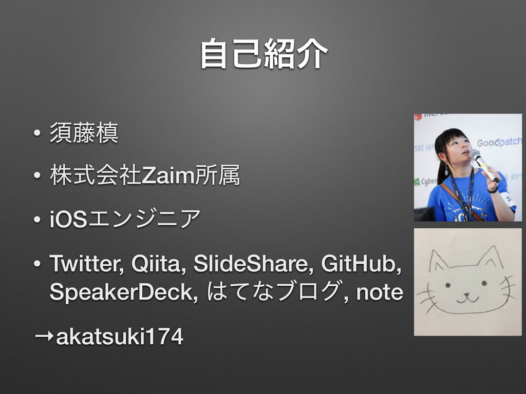 ࣗݾհ • ਢ౻ຘ • גࣜձࣾZaimॴଐ • iOSΤϯδχΞ • Twitter, Q...
