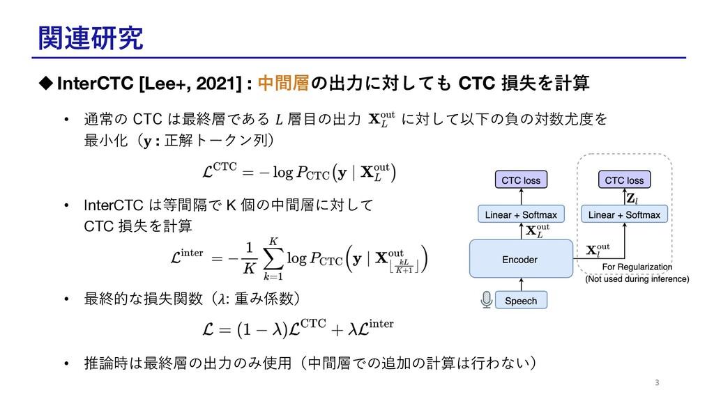 関連研究 uInterCTC [Lee+, 2021] : 中間層の出⼒に対しても CTC 損...