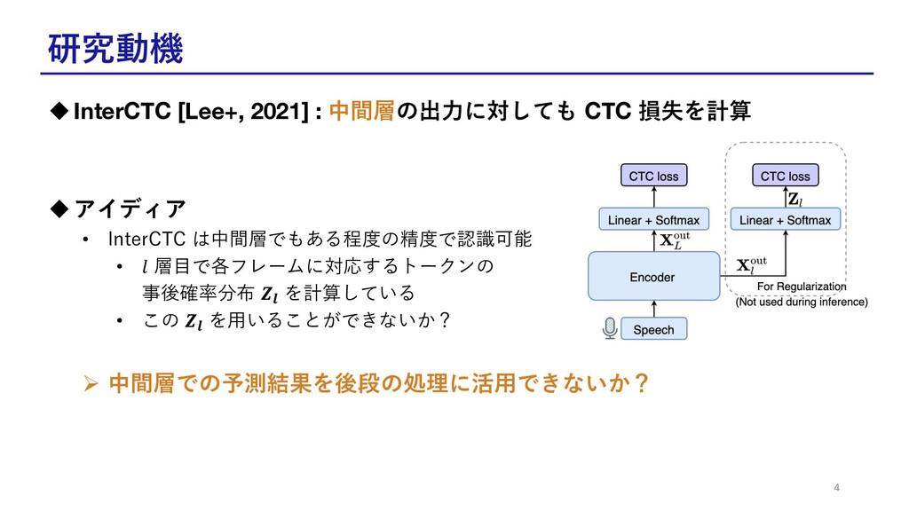 研究動機 uInterCTC [Lee+, 2021] : 中間層の出⼒に対しても CTC 損...
