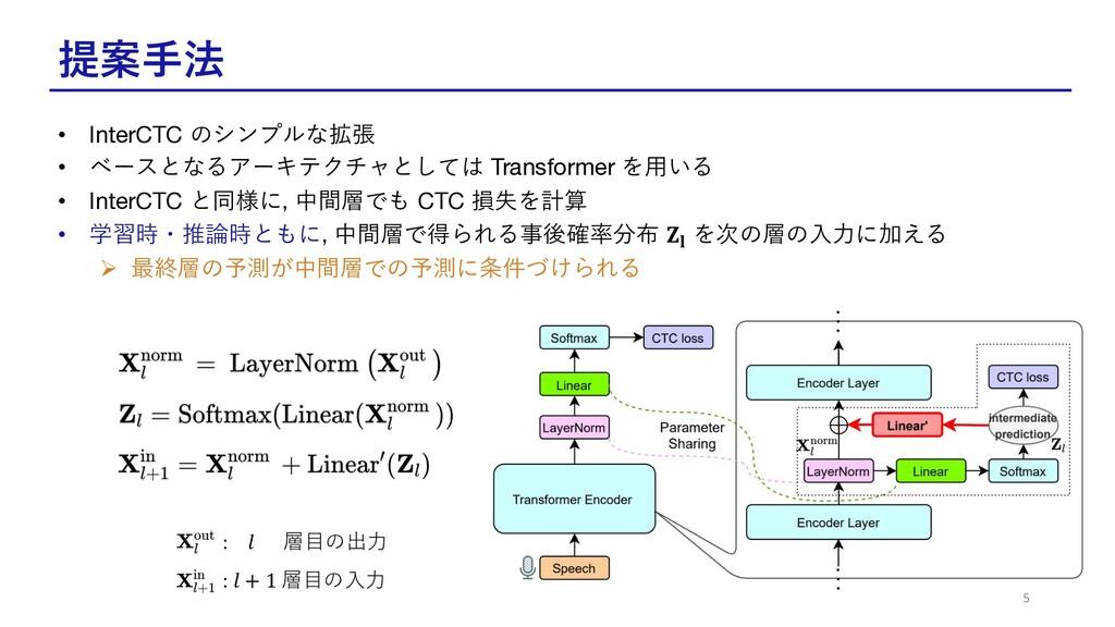 提案⼿法 • InterCTC のシンプルな拡張 • ベースとなるアーキテクチャとしては Tr...