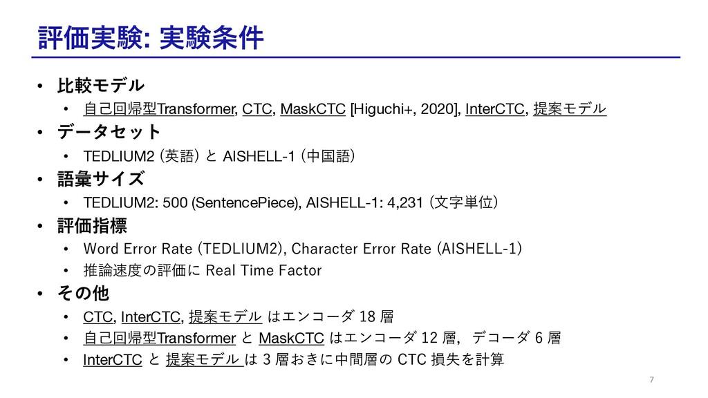 評価実験: 実験条件 • ⽐較モデル • ⾃⼰回帰型Transformer, CTC, Mas...