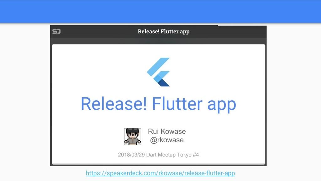 https://speakerdeck.com/rkowase/release-flutter...