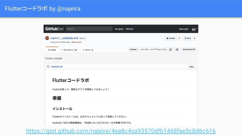 Flutterコードラボ by @najeira https://gist.github.co...
