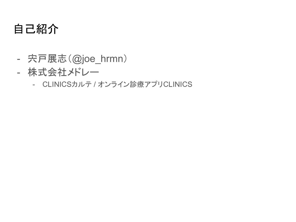 自己紹介 - 宍戸展志(@joe_hrmn) - 株式会社メドレー - CLINICSカルテ ...