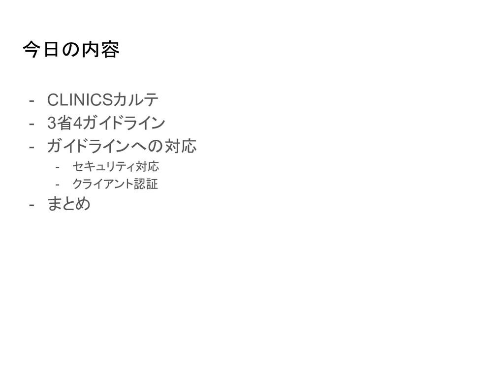 今日の内容 - CLINICSカルテ - 3省4ガイドライン - ガイドラインへの対応 - セ...