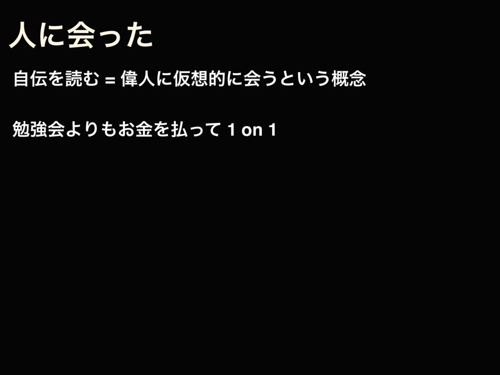 ਓʹձͬͨ ࣗΛಡΉ = ҒਓʹԾతʹձ͏ͱ͍͏֓೦ ษڧձΑΓ͓ۚΛͬͯ 1 on 1