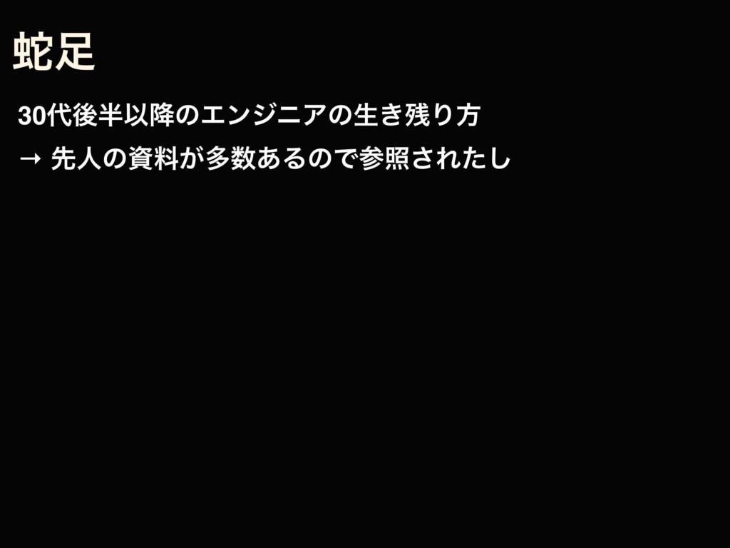 ऄ 30ޙҎ߱ͷΤϯδχΞͷੜ͖Γํ → ઌਓͷྉ͕ଟ͋ΔͷͰর͞Εͨ͠