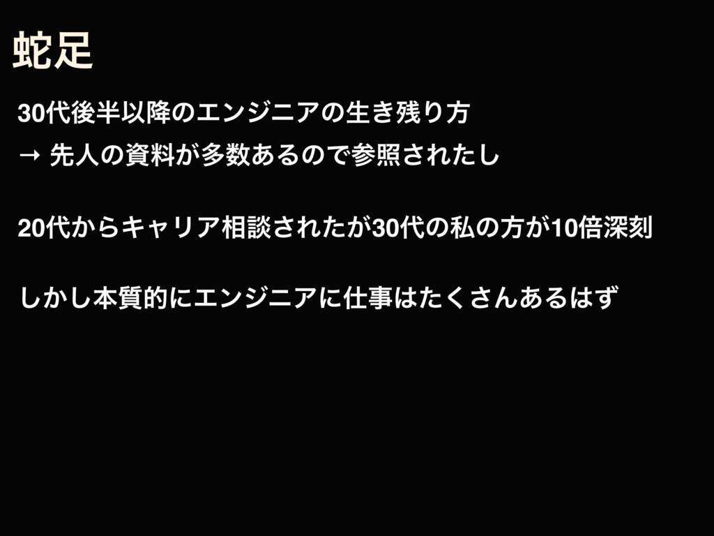 ऄ 30ޙҎ߱ͷΤϯδχΞͷੜ͖Γํ → ઌਓͷྉ͕ଟ͋ΔͷͰর͞Εͨ͠ 20...