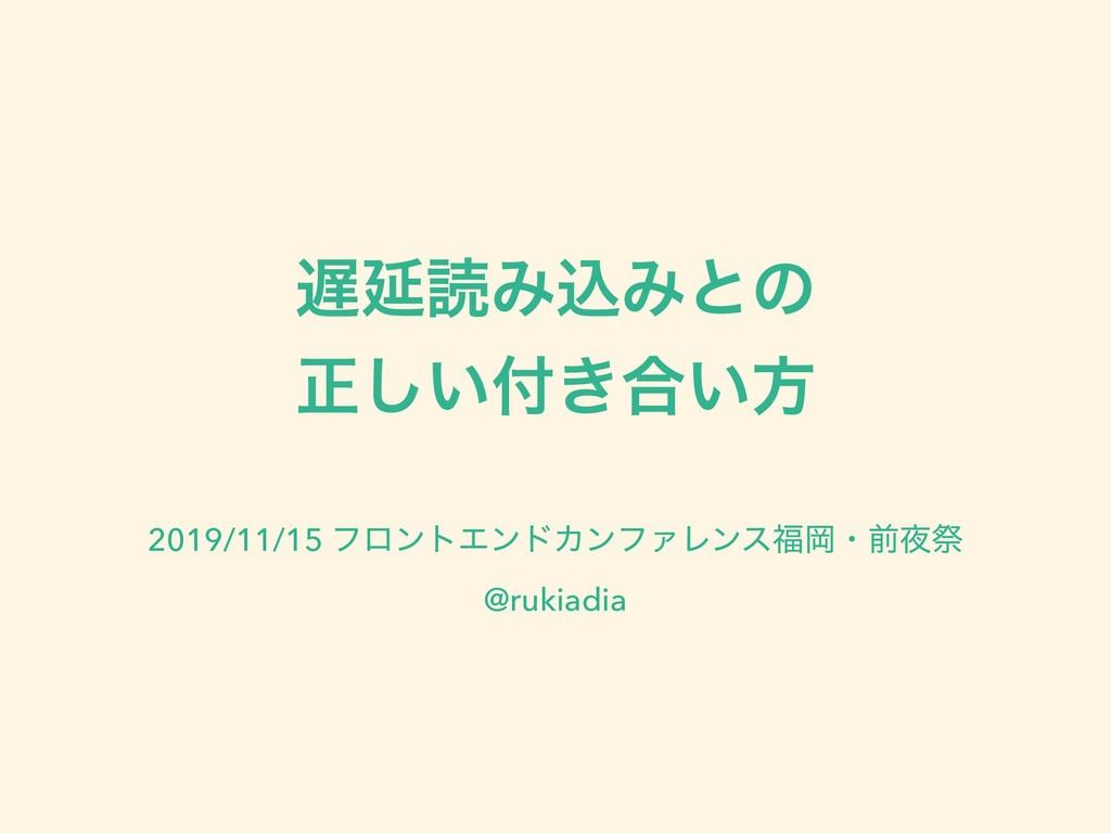 ԆಡΈࠐΈͱͷ ਖ਼͍͖͠߹͍ํ 2019/11/15 ϑϩϯτΤϯυΧϯϑΝϨϯεԬɾલ...