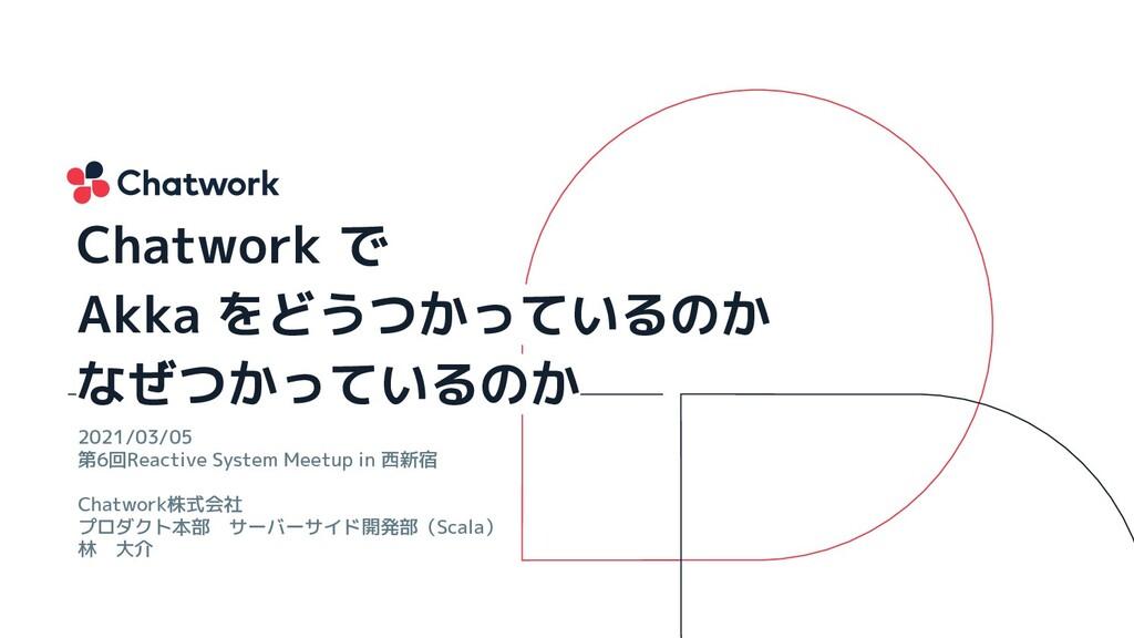2021/03/05 第6回Reactive System Meetup in 西新宿 Cha...