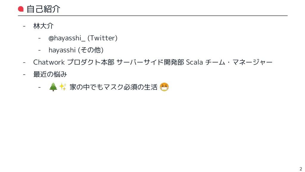 自己紹介 - 林大介 - @hayasshi_ (Twitter) - hayasshi (そ...